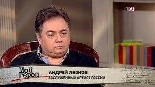 Андрей Леонов. Мой герой