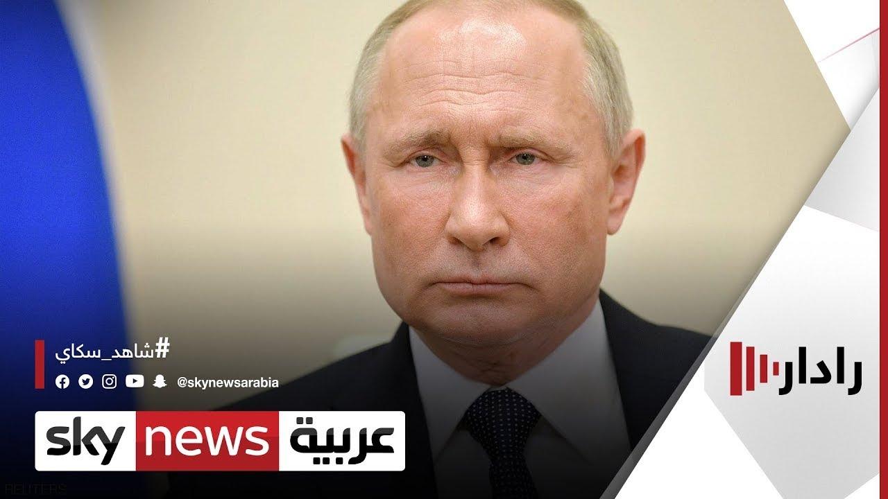 #بوتن يدخل عزلا ذاتيا بعد إصابة مقربين منه بكورونا | #رادار  - 16:56-2021 / 9 / 14