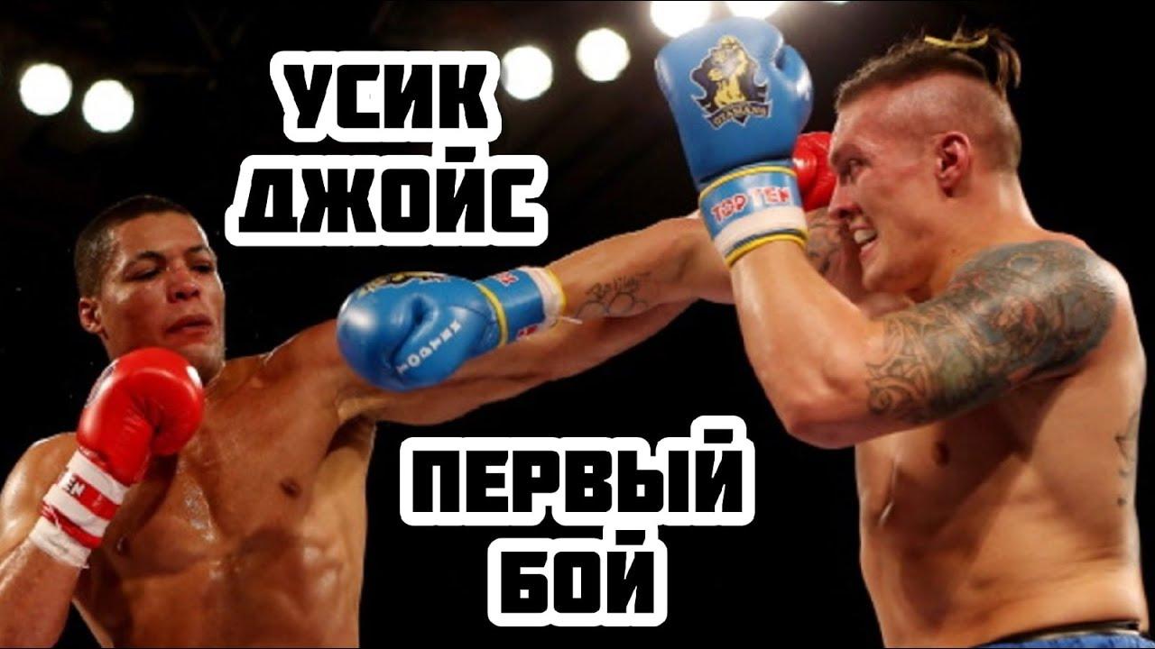 Александр Усик - Джо Джойс. Первый бой. Всемирная серия бокса. Украинские Атаманы - Британские Львы.