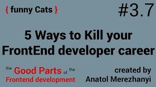 5 Ways to Kill your FrontEnd developer career: #3.7 the funny cats
