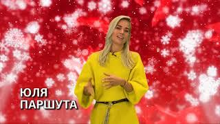 Поздравления для всех телезрителей Europa Plus Tv от Юли Паршуты!