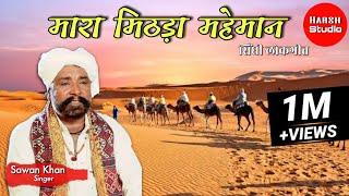 Mara mithda Maheman - sindhi song   Sawan khan manganiyar   मारा मीठडा महेमान - सिंधी   सावण खान  