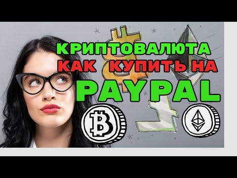 Как купить биткоины и криптовалюту на PayPal (полное руководство)