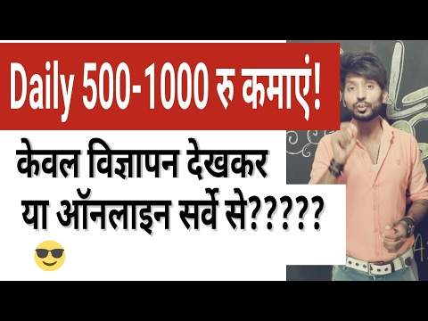 Daily Earn 500-1000/- Watching Ads & Paid Surveys ???? | Technical dost