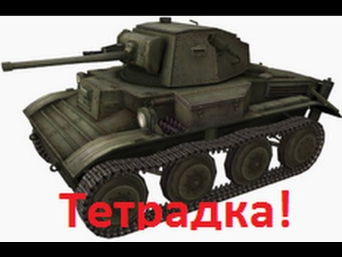 Гайд на танк Тетрарх. Что это за танк и как его получить.