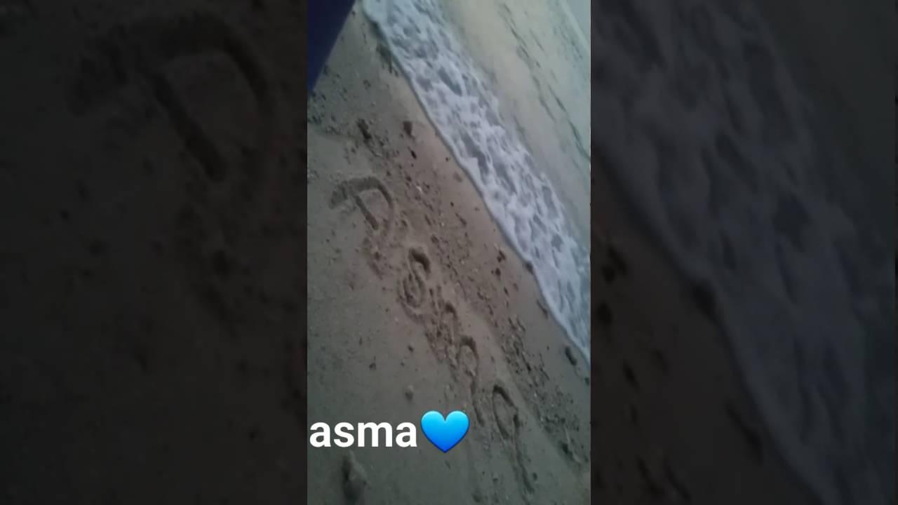 اسم أسماء على شاطئ البحر Asma Youtube