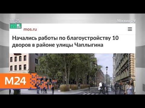 Началось благоустройство дворовых территорий около улицы Чаплыгина - Москва 24