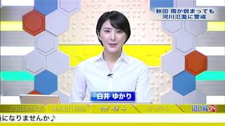 SOLiVE24 (SOLiVE アフタヌーン) 2017-07-23 16:34:07〜 thumbnail