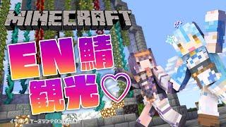 【Minecraft】イナちゃんとEN鯖デート♡【雪花ラミィ・Ninomae Ina'nis/ホロライブ】