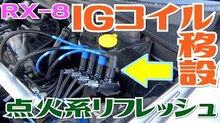 [RX-8]イグニッションコイル移設と点火系リフレッシュがしたかった