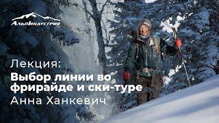 Лекция | Выбор линии во фрирайде и ски-туре | Анна Ханкевич