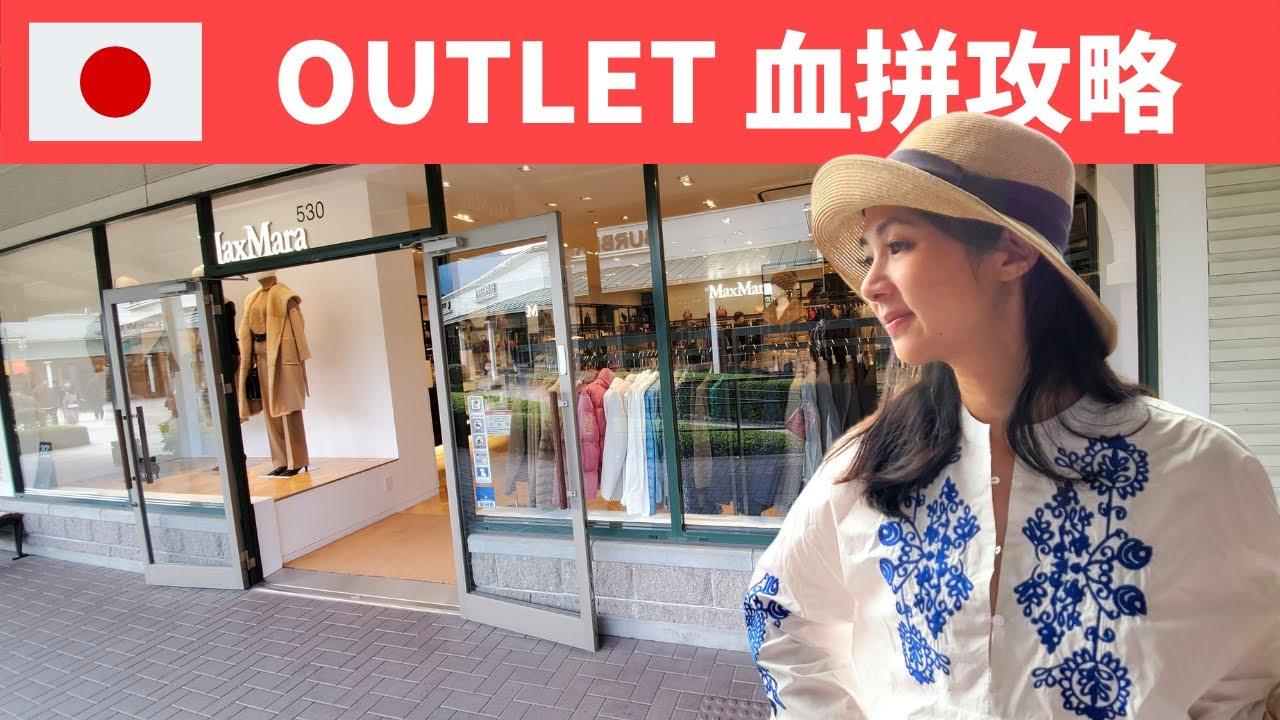 【字幕】四大禁忌 ,五大必買:店鋪太多,時間太少,Outlet 購物必須有好的攻略。