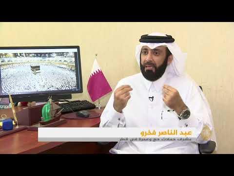 للعام الثاني.. مواطنو قطر والمقيمون محرومون من الحج  - نشر قبل 33 دقيقة