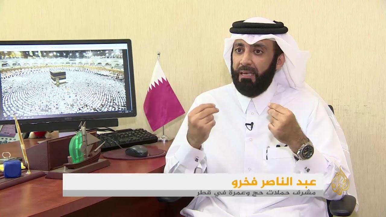 الجزيرة:للعام الثاني.. مواطنو قطر والمقيمون محرومون من الحج