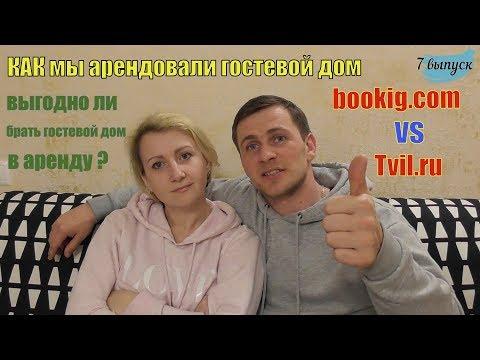 КАК МЫ НАЧАЛИ гостиничный бизнес/ аренда гостиницы НА12 НОМЕРОВ/ бизнес идеи/ про бизнес/