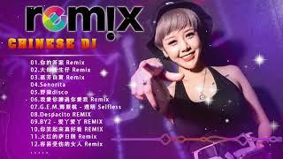 Download Chinese DJ Remix【2020 好聽歌曲合輯】2020流行华语歌曲 Nonstop China Mix - 跟我你不配 全中文DJ舞曲 高清 新2020夜店混音【最強】Chinese DJ
