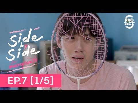Project S The Series | Side by Side พี่น้องลูกขนไก่ EP.7 [1/5] [Eng Sub]
