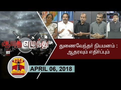 (06/04/2018) Ayutha Ezhuthu | Appointment of Anna Univ.Vice-Chancellor : Support & Opposition