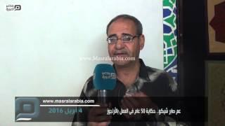 مصر العربية | عم صابر شيكو.. حكاية 50 عام فى العمل بالأراجوز