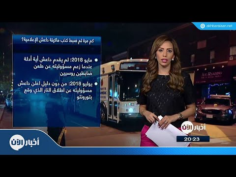 كم مرة تم ضبط كذب ماكينة داعش الإعلامية؟  - نشر قبل 3 ساعة