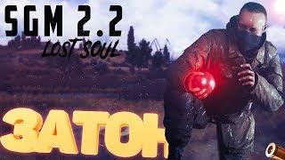 S.T.A.L.K.E.R. SGM 2.2 Lost Soul (FINAL) ➤ Исследуем Затон