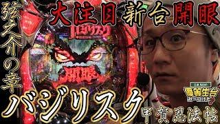 【新台収録】【CRバジリスク-弦之介の章】日直島田の優等生台み〜つけた♪【バジリスク】【パチスロ】【パチンコ】