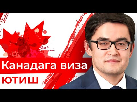 Kanadaga Viza... Raxmad Sobirov