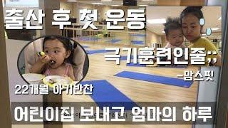 출산 후 첫 운동시작_맘스핏,  22개월 아기반찬