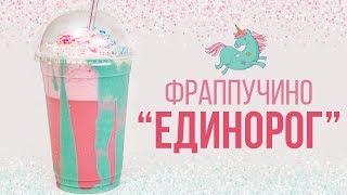 """Фраппучино """"Единорог"""" [Cheers!   Напитки]"""