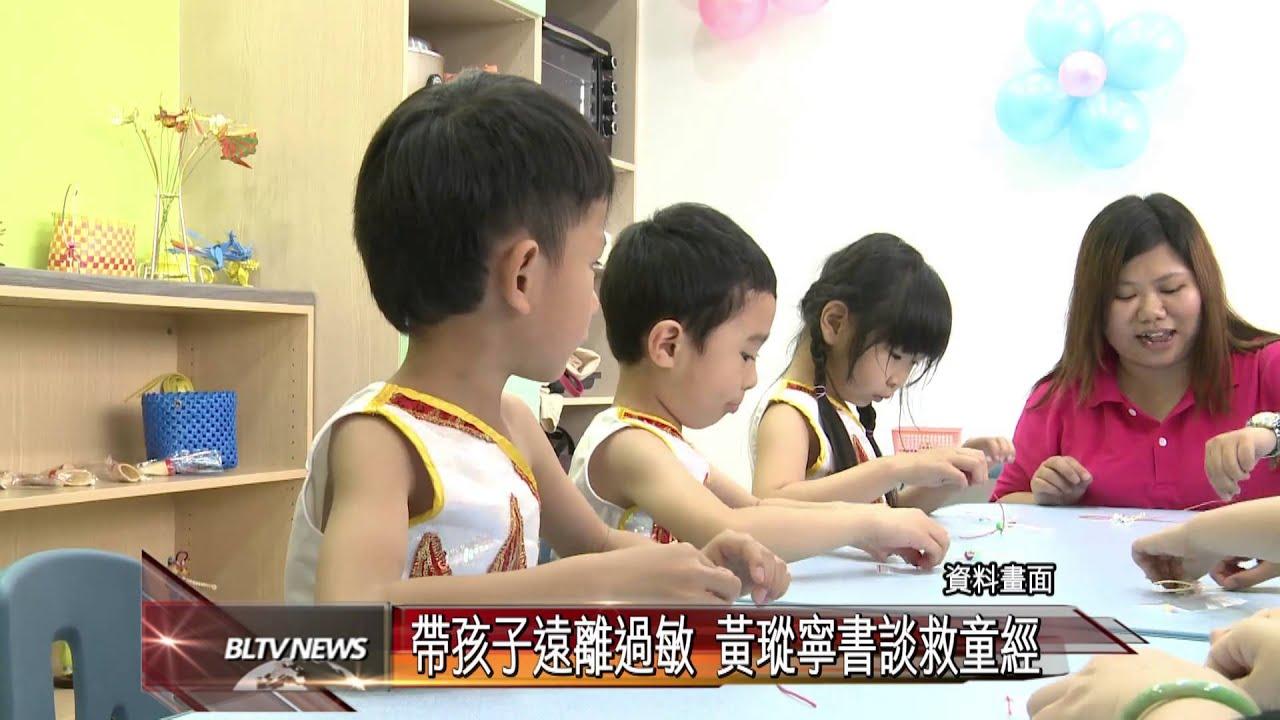 20140808 帶孩子遠離過敏 黃瑽寧書談救童經 - YouTube