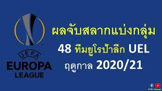 ผลจับสลากรอบแบ่งกลุ่ม 48 ทีม ยูโรป้าลีก / UEL 2020/21 ใครจะเจอกันบ้าง เปิดดูได้เลยครับ