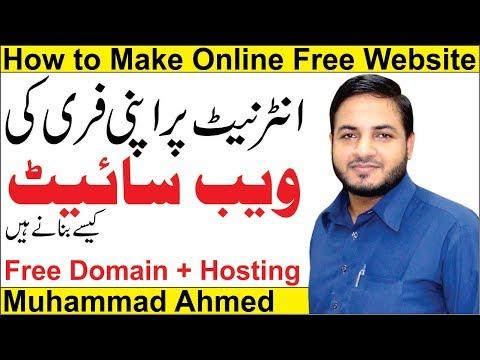 How to Make Online Free Website in Hindi/Urdu 2017 | Free Domain & Free Hosting | Free Web Design