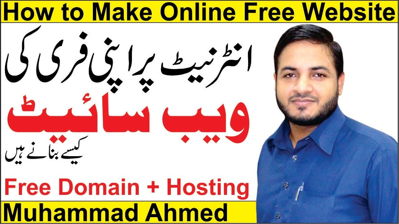 How to Make Online Free Website in Hindi/Urdu 2017 | Free Domain & Free Hosting | Free Web Desig