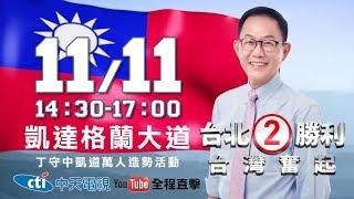 【全程影音】丁守中凱道造勢大會|2018.11.11
