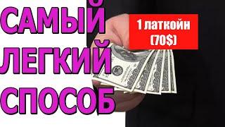 Лёгкий заработок в интернете  .1 LTC ~70$