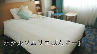 ホテルグランヴィア広島【ホテルソムリエ】
