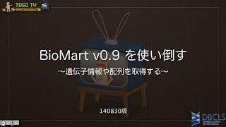 BioMart v0.9を使い倒す 〜遺伝子情報や配列を取得する〜