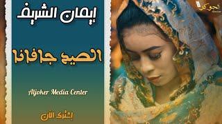 ايمان الشريف - الصيد جافانا || New2021 || اغاني سودانية2021