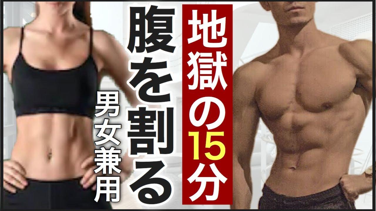【地獄の15分】腹筋を最速で割るトレーニング【週3日、3週間ダイエット】