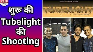 Shah Rukh Khan ने Start की Film 'Tubelight' की Shooting ,Salman संग करेंगे Cameo