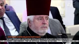 """""""Изучаем азербайджанский язык"""""""