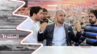 الحلقة العاشرة - بعنوان غرق عمان