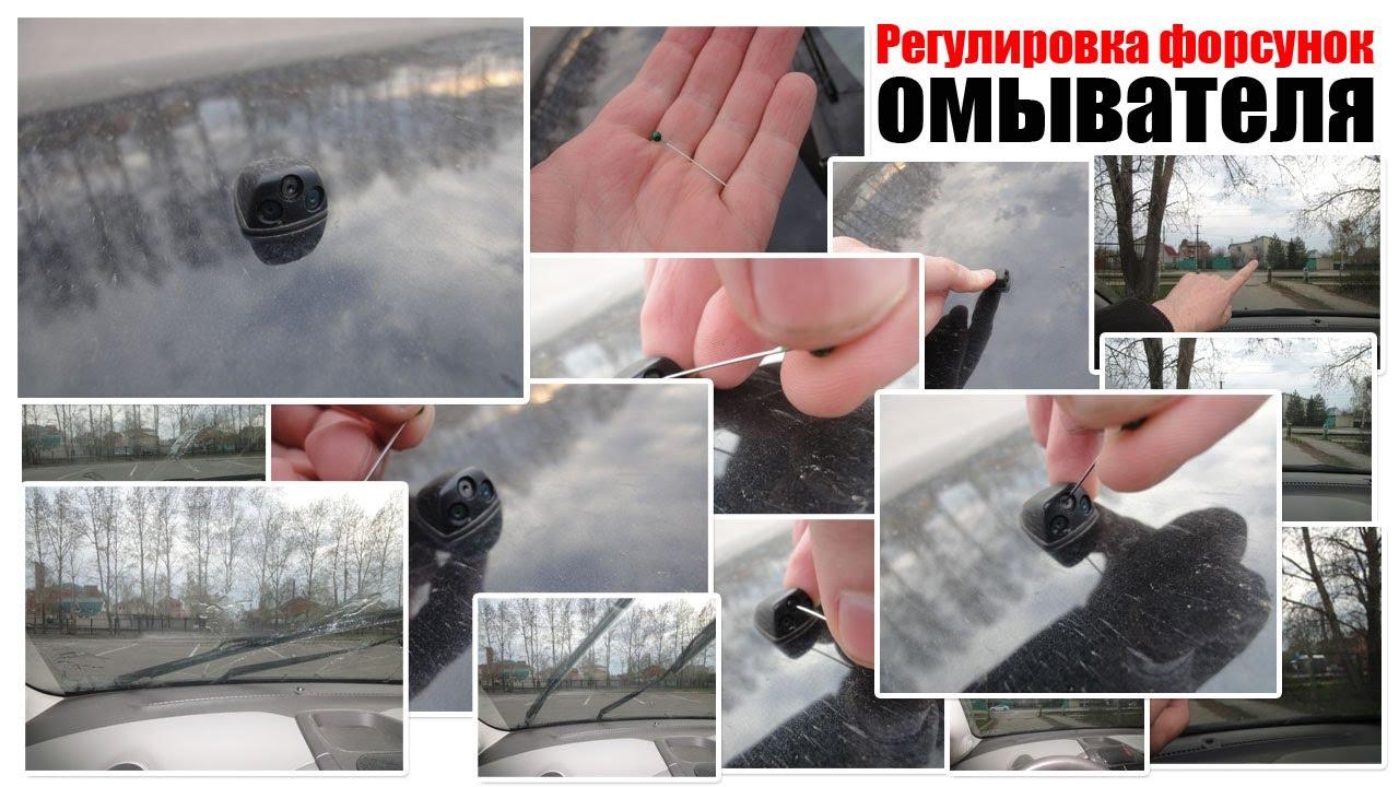 как отрегулировать форсунки омывателя лобового стекла киа сид