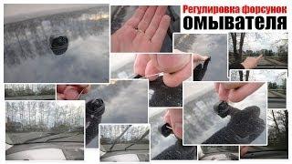 видео Универсальные веерные форсунки омывателя лобового стекла: плюсы и минусы
