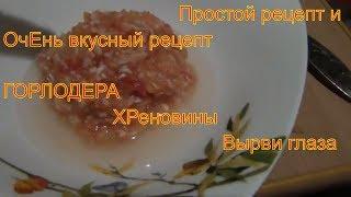 Горлодер из хрена Хреновина вкусный и простой рецепт