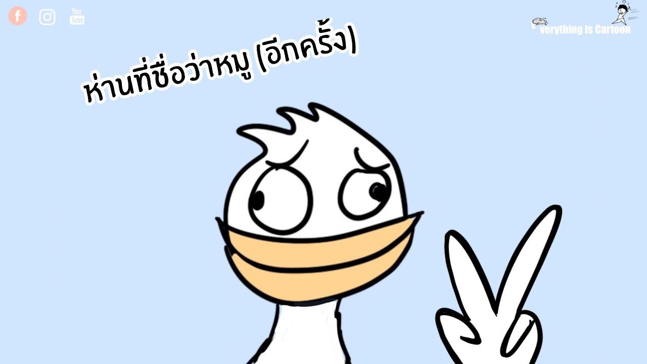 ห่านที่ชื่อว่าหมู (อีกครั้ง) - Basgamer animated ( untitled goose game )