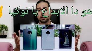 شوف بنفسك ابداع نوكيا Nokia 7.2 و Nokia 6.2 اتعرف علي اجهزه نوكيا الجديده 2019 و 2020 سعر ومواصفات