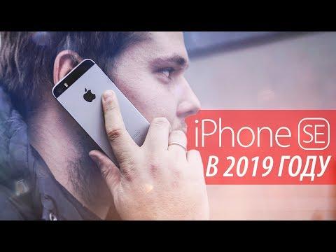 IPhone SE в 2019: ещё дышит?