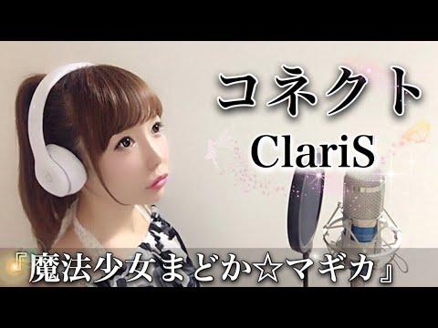 コネクト/ClariS【フル歌詞付き】-cover(アニメ『魔法少女まどか☆マギカ』主題歌)(connect/クラリス/まどマギ)
