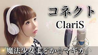 コネクト/ClariS【フル歌詞付き】-cover(アニメ『魔法少女まどか☆マギカ』主題歌)(connect/クラリス/まどマギ)歌ってみた
